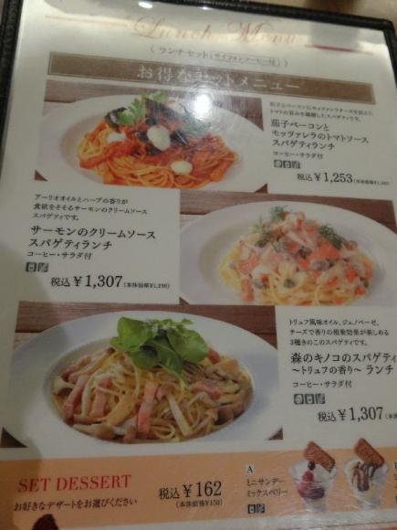 カフェ・プラザ@そごう (1)