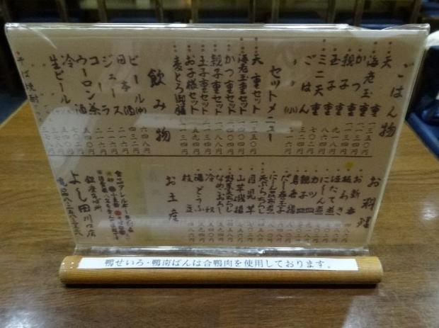 よし田@そごう (2)