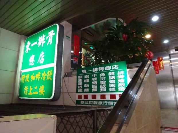 3日目台湾旅行 (80)