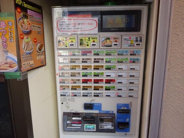 つけ麺@ふじ田 (5)