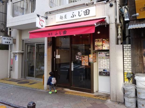 つけ麺@ふじ田 (8)