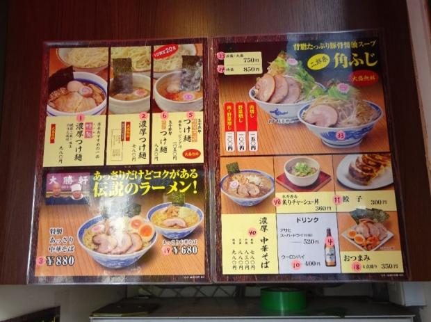 つけ麺@ふじ田 (6)