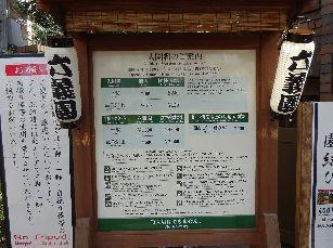 六義園@駒込 (2)