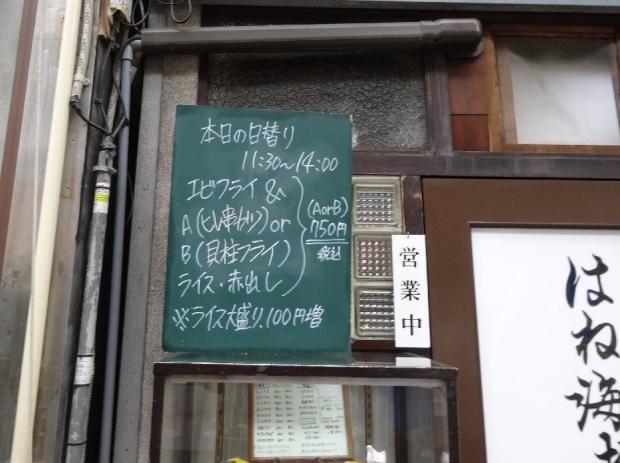 はねえび@那古野 (2)