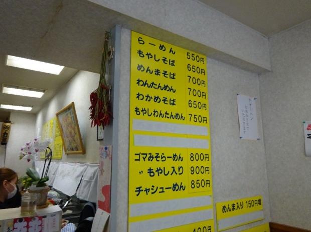 かいらく@王子 (8)