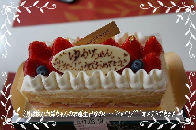 お誕生日なの