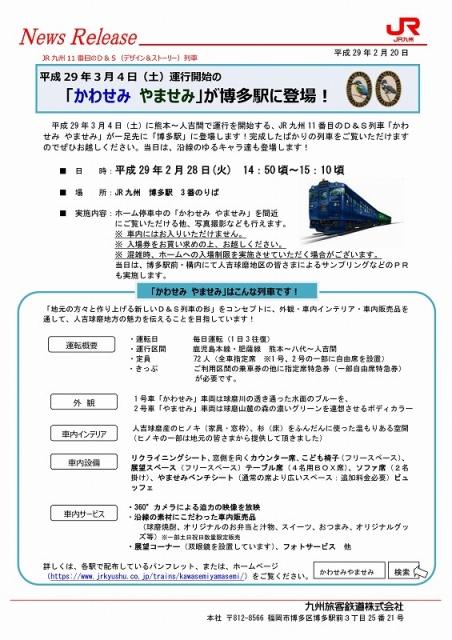 hakataeki_2_01.jpg