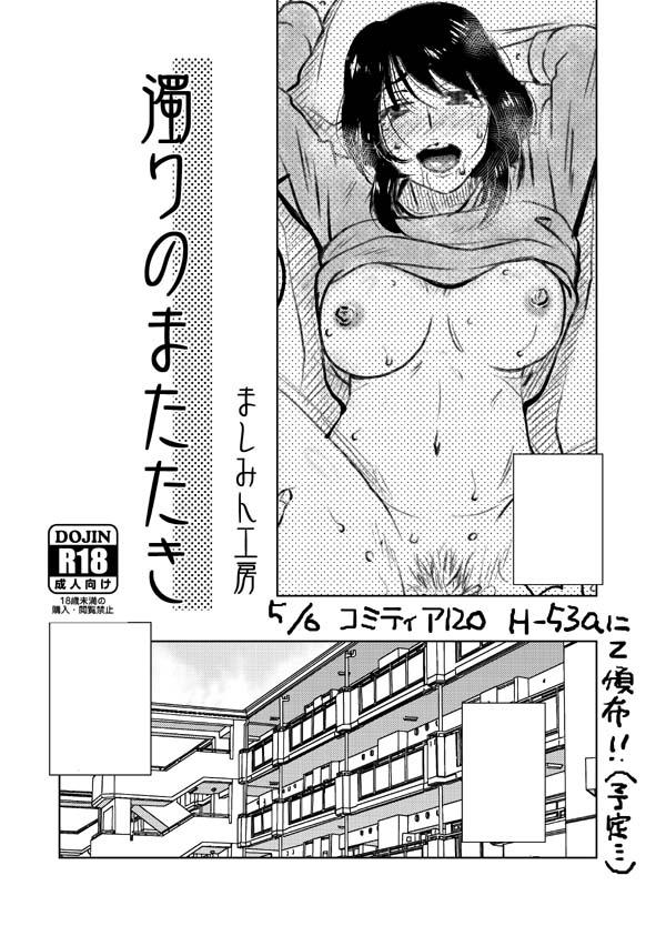 COMITIA120新刊「濁りのまたたき」