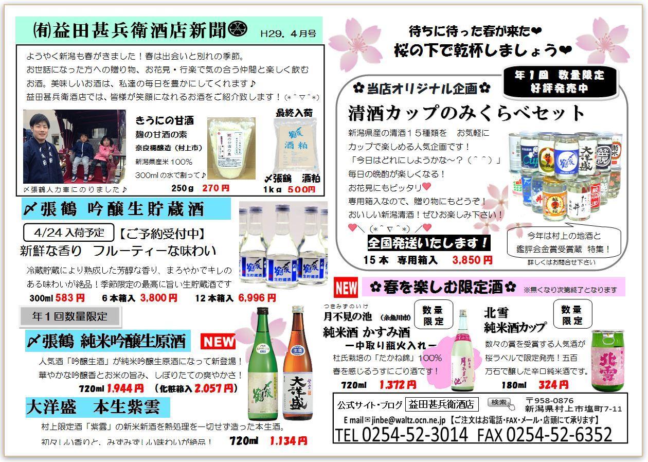 2017.4 新聞 表.JPG