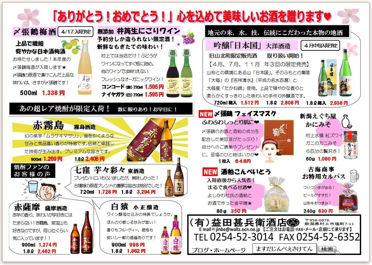 2017.4 新聞 裏.JPG