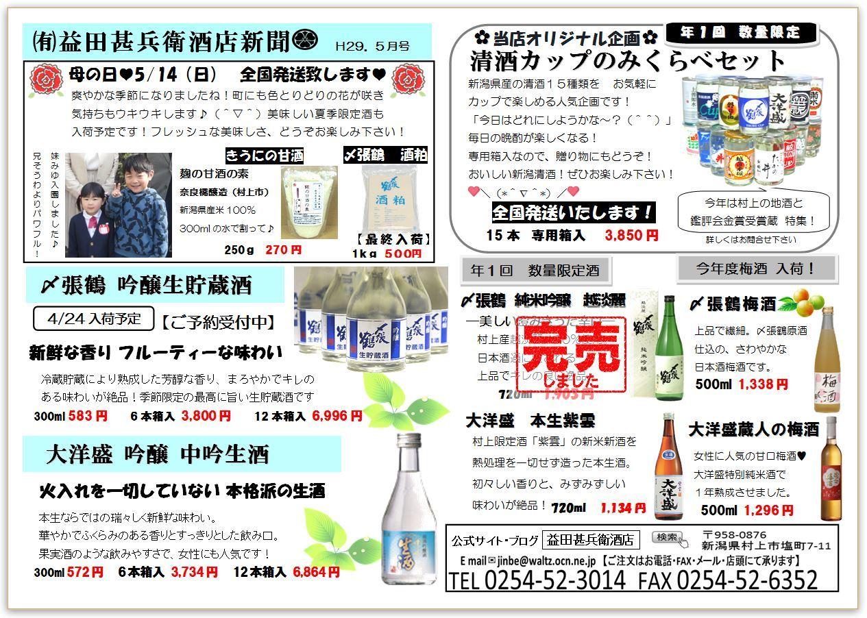 2017.5 新聞 表.JPG