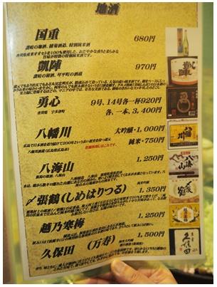 くらや15(日本酒メニュー)