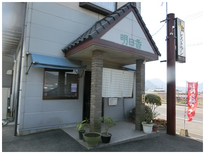 洋食レストラン「明日香」1