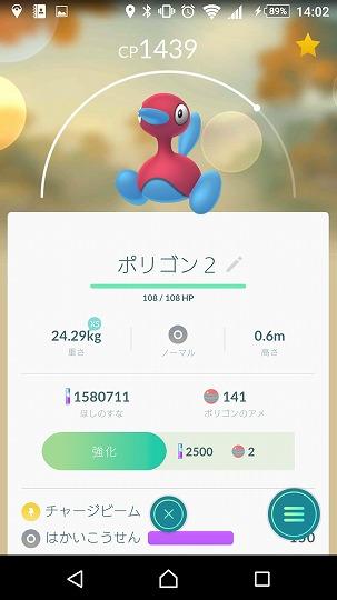 Screenshot_20170323-140214.jpg