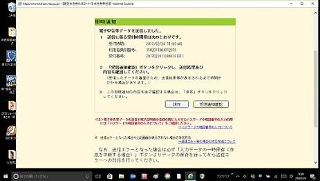 5 2017 2 24 確定申告 送信