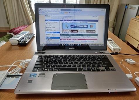 1 e-taxパソコン