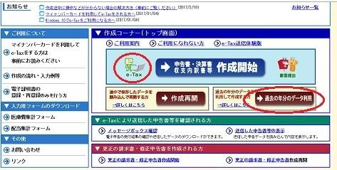 2 パソコンのトップ画面