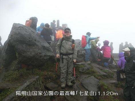 9 主峰にて