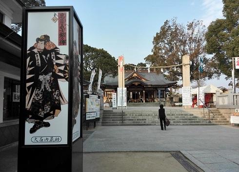 13 赤穂大石神社