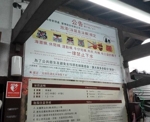 10 公共露天風呂・入口