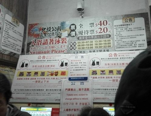 9 公共露天風呂・入口