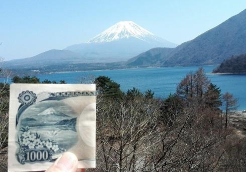 5 千円札裏側の富士山の絵のポイント