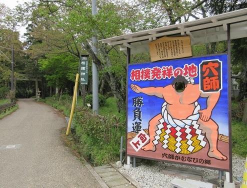 19 相撲神社