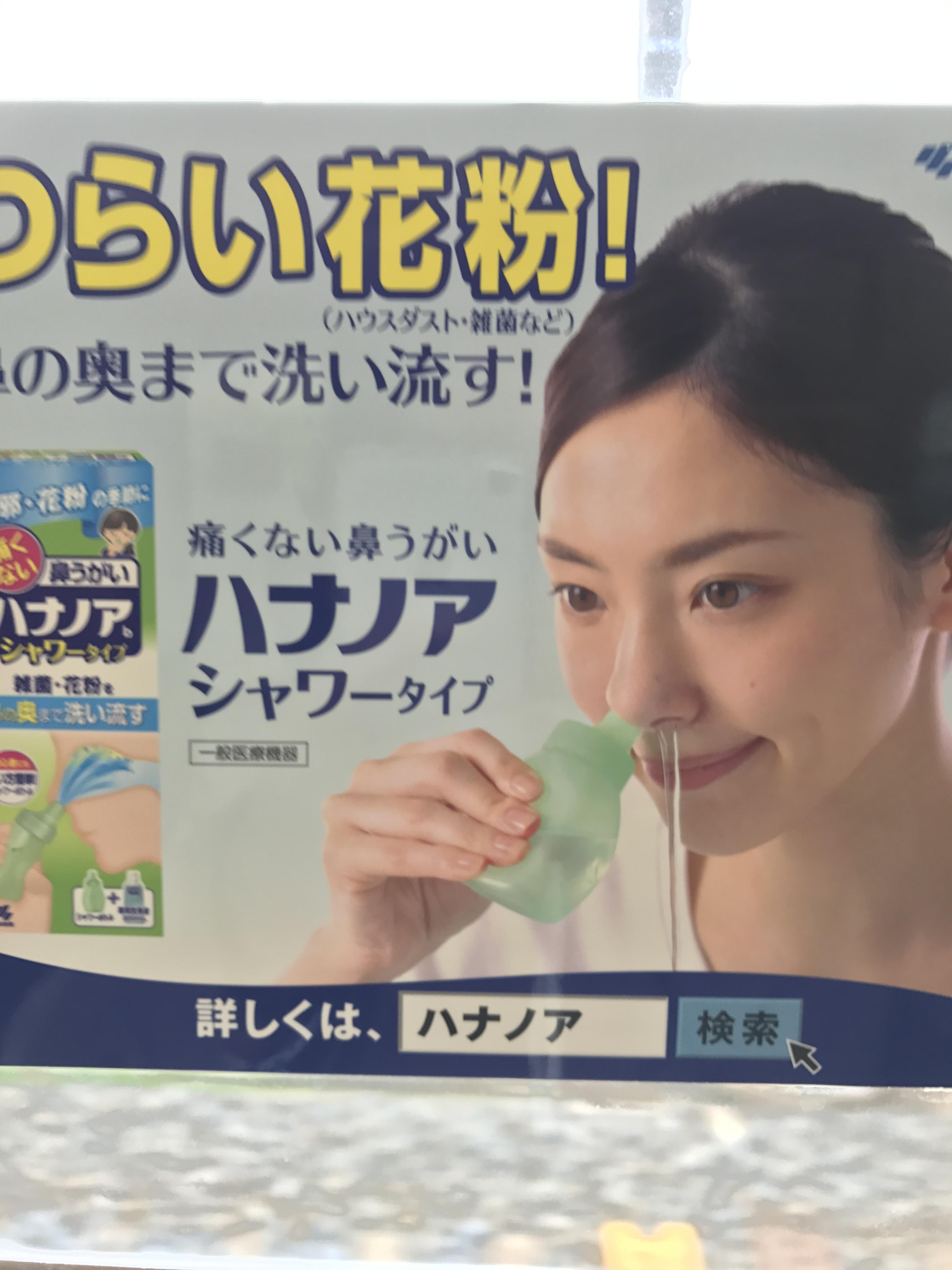 ハナノアの広告