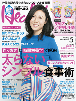 日経ヘルス5月号 2017年 手袋
