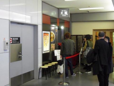 天鳳・羽田空港店