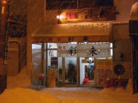 彩未_2010