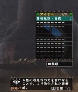 20170320_真秘伝珠精錬