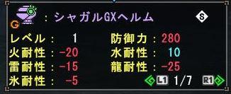 20170422_シャガル頭作成2