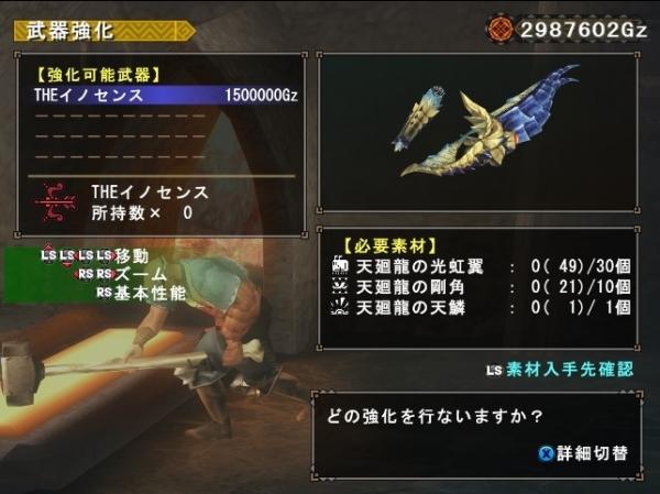 20170424_シャガル弓完成