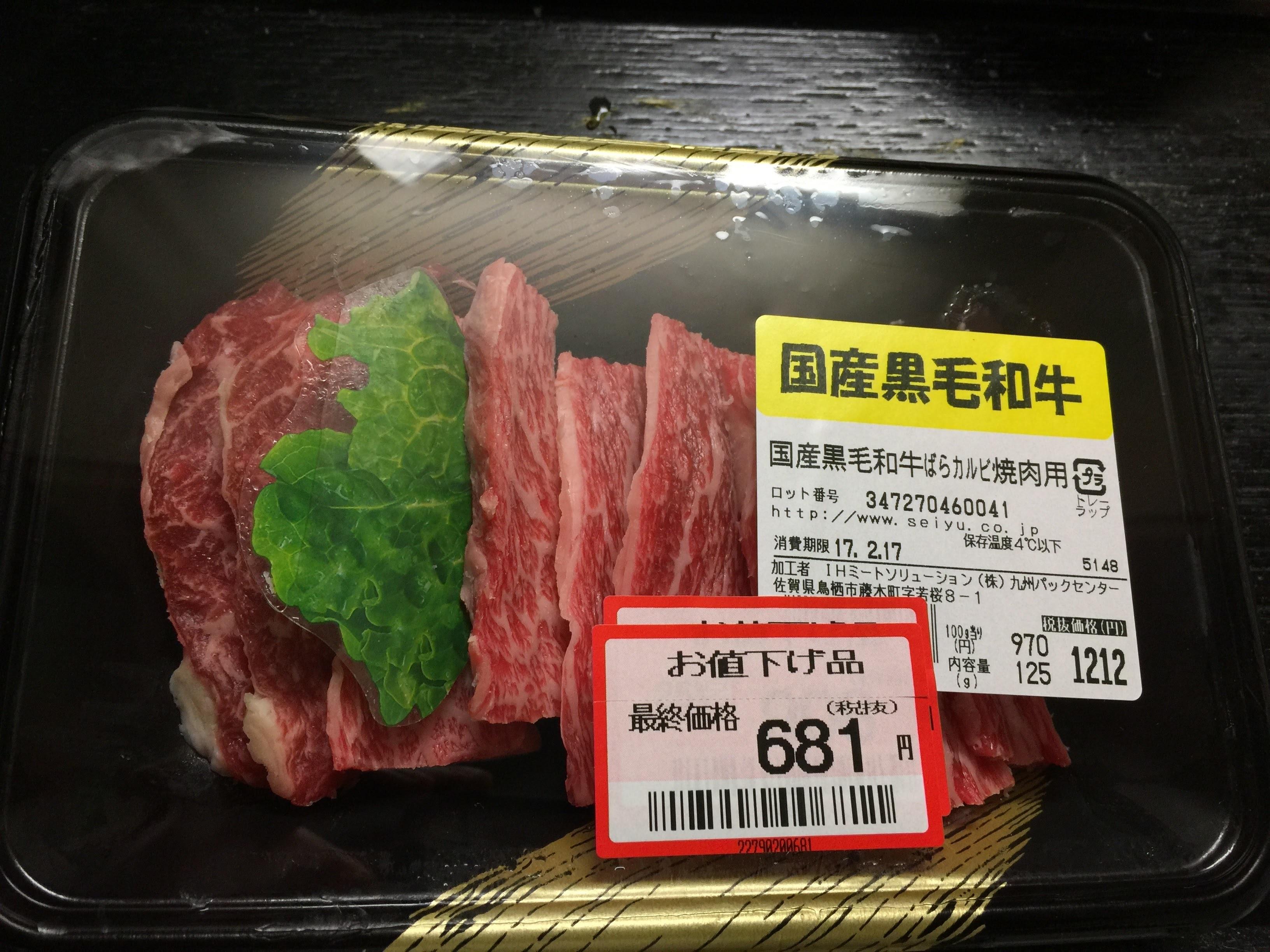 681円の肉