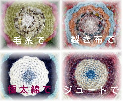 丸織り8-3