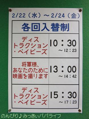 shogunsamaanatanotameni03.jpg