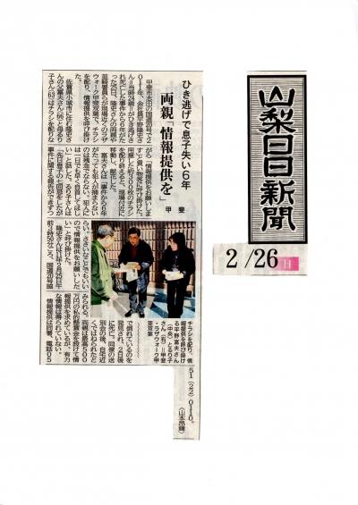山梨日日新聞20171226