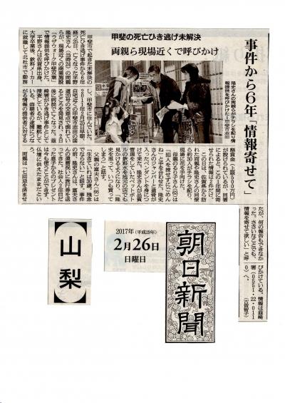 朝日新聞20170226