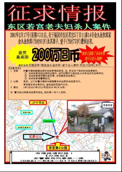 2017情報提供cyuugokugo