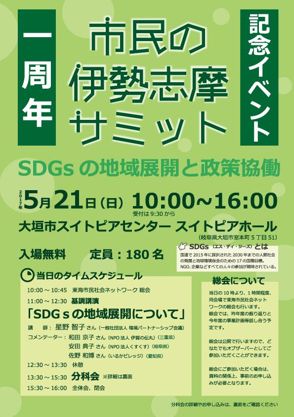 市民の伊勢志摩サミット1周年記念チラシ_表 (1)
