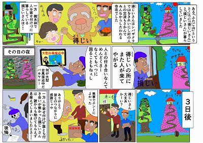 防災漫画1