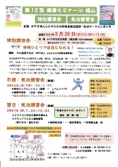 20170317第12回健康セミナー_105851_001