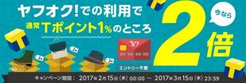 SnapCrab_NoName_2017-2-16_19-46-5_No-00.jpg