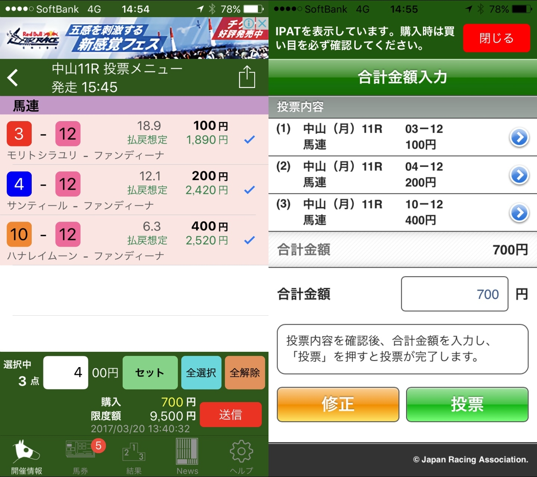 Jra ipat アプリ ダウンロード