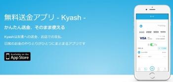 kyash1.jpg
