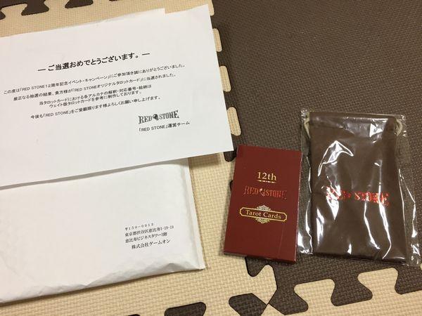 20170427atari.jpg