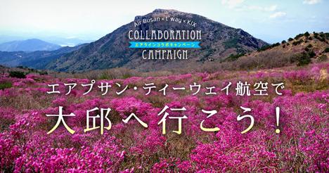関空は、韓国LCC2社とコラボで、往復航空券やオリジナルグッズが当たるキャンペーンを開催!