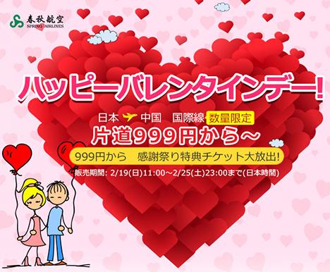 春秋航空は、日本~中国の国際線が片道999円からのセールを開催!