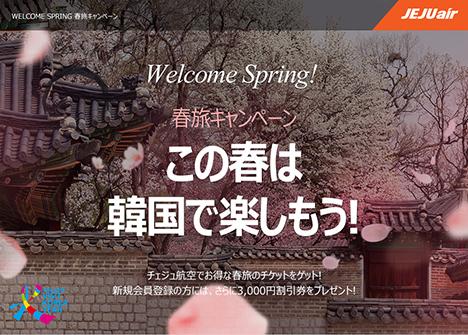 チェジュ航空は、最大91%割引の春旅キャンペーンを開催!クーポン利用ならソウル往復が1,000円台!